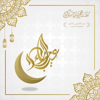 Wektor happy eid w stylu kaligrafii arabskiej