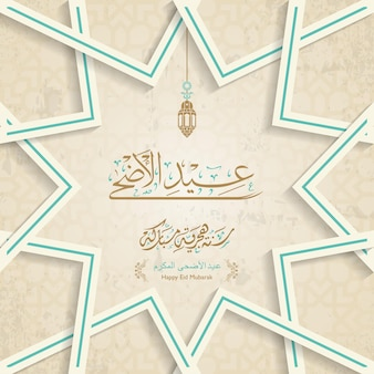 Wektor tekstu kaligrafii arabskiej happy eid adha na obchody festiwalu społeczności muzułmańskiej