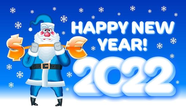 Wektor zabawny kartkę z życzeniami szczęśliwego nowego roku 2022 santa claus podnoszenie ciężarów znak euro i dolara