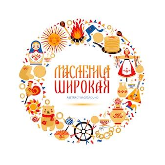 Wektor zestaw na temat karnawału rosyjski wakacje.