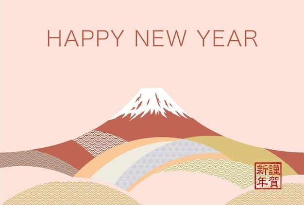 Wektorowa karta noworoczna z mt fuji ozdobiona japońskimi wzorami vintage tekstem szczęśliwego nowego roku