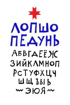 Wesoła rosyjska czcionka