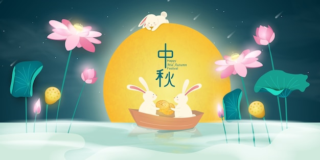 Wesołego festiwalu połowy jesieni. chińskie tłumaczenie mid autumn festival.