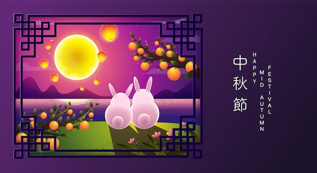 Wesołego festiwalu połowy jesieni. króliki, ilustrują rysunek tekstury.