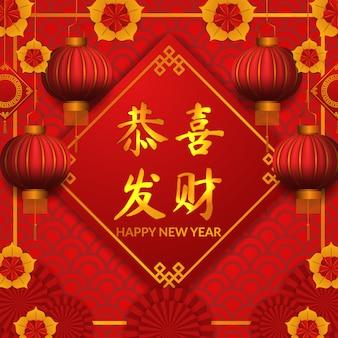 Wisząca czerwona latarnia ze złotym czerwonym kwiatem kwitnie z tupiącą azjatycką tradycją