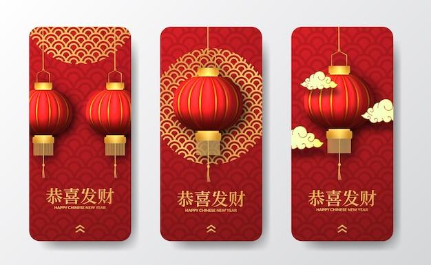 Wisząca tradycyjna latarnia 3d ze złotą dekoracją. szczęśliwego nowego chińskiego roku. historie promocja szablonu mediów społecznościowych (tłumaczenie tekstu = szczęśliwego nowego roku księżycowego)