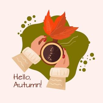 Witaj, jesieni! ręce trzymające kubek kawy i jesienny liść.