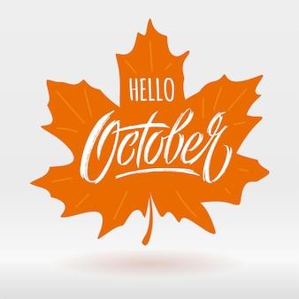 Witam października napis z liściem klonu na jasnym tle. nowoczesna kaligrafia pędzla. jesienny sztandar. typografia na baner społecznościowy, powitanie, plakat, ulotka.