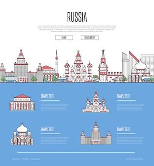 Witryna wakacyjnych podróży w kraju rosja