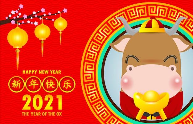 Z życzeniami szczęśliwego chińskiego nowego roku 2021