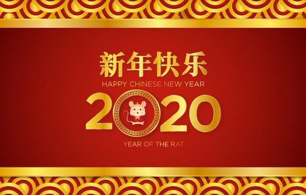 Z życzeniami szczęśliwego nowego roku chiński