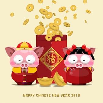Zadowolony chińczyk nowy rok 2019 projekt.
