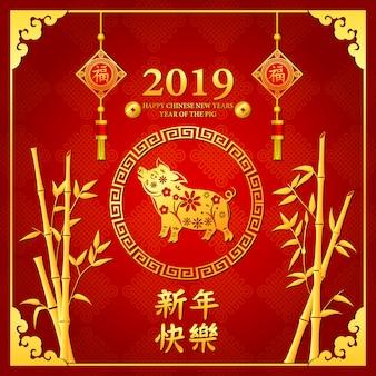 Zadowolony chińczyk nowy rok 2019. rok świni