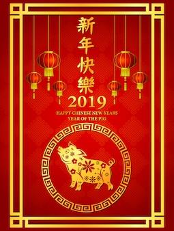 Zadowolony chińczyk nowy rok 2019 z latarnią
