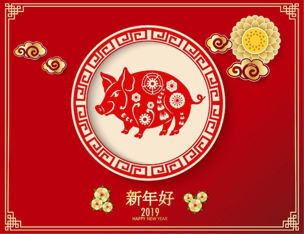 Zadowolony chińczyk nowy rok 2019.