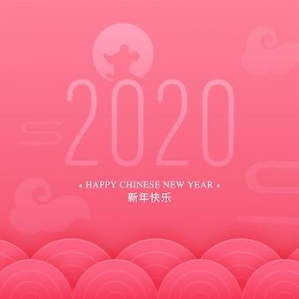 Zadowolony chińczyk nowy rok 2020 celebracja kartkę z życzeniami z znak zodiaku szczur i cięcia papieru okrągłe fale na różowym tle