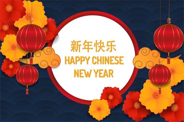 Zadowolony chińczyk nowy rok 2020. kwiat, chmury i wiszące lampiony tło