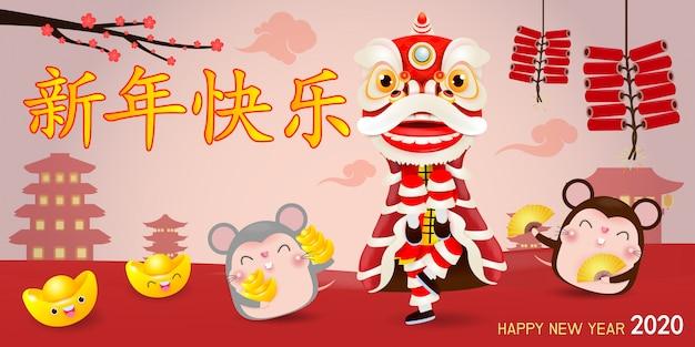 Zadowolony chińczyk nowy rok 2020 projektu plakatu zodiaku szczur z tańcem szczura, petardy i lwa. kartka z życzeniami