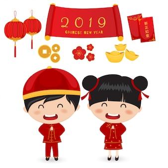 Zadowolony chińczyk nowy rok dekoracji kolekcji