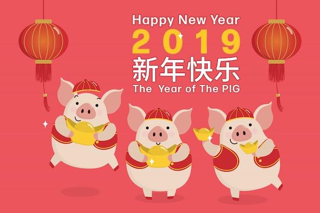 Zadowolony chińczyk nowy rok kartkę z życzeniami z ładny świnia i dzik.