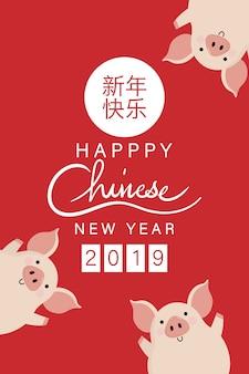 Zadowolony chińczyk nowy rok kartkę z życzeniami z ładny świnia