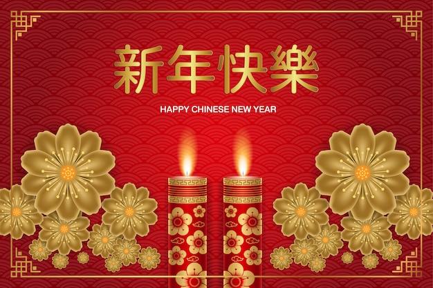 Zadowolony chińczyk nowy rok kartkę z życzeniami.