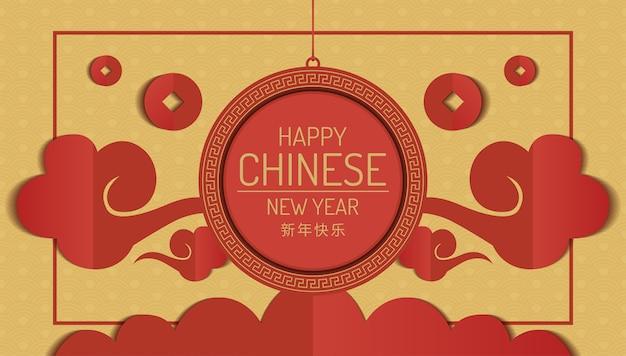 Zadowolony chińczyk nowy rok projekt transparentu