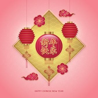 Zadowolony chińczyk nowy rok szablon transparent