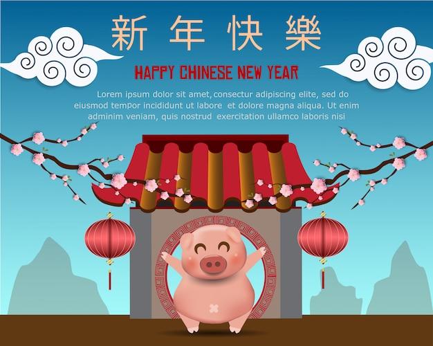 Zadowolony chińczyk nowy rok wektor wzór