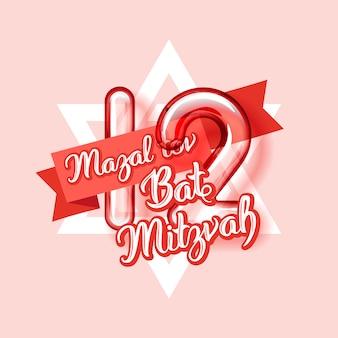 Zaproszenie lub kartka gratulacyjna na bar micwa