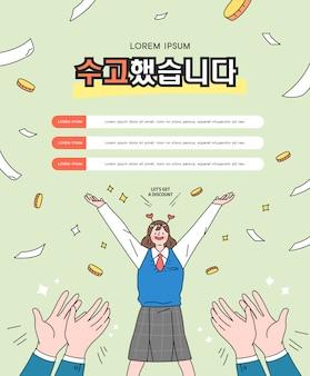 """Zdarzenie rabatowe egzaminowanego. tłumaczenie koreańskie: ilustracja """"dziękujemy za twój wysiłek""""."""