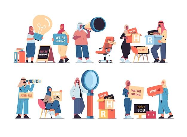 Zestaw arabskich menedżerów hr trzymających zatrudniamy dołącz do nas plakaty wakat otwarta rekrutacja koncepcja zasobów ludzkich pozioma ilustracja wektorowa pełnej długości
