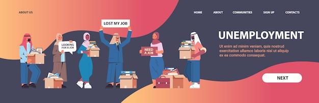 Zestaw arabskich menedżerów hr trzymających zatrudniamy dołącz do nas plakaty wakat otwarta rekrutacja koncepcja zasobów ludzkich pozioma pełna długość kopia przestrzeń ilustracja wektorowa