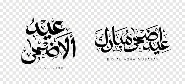 Zestaw Eid Adha Mubarak W Kaligrafii Arabskiej, Element Projektu Premium Wektorów