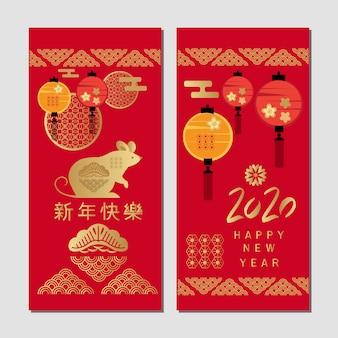 Zestaw kart chińskich na nowy rok 2020