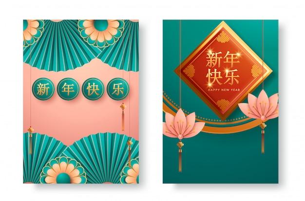 Zestaw kart okolicznościowych na chiński nowy rok 2020.