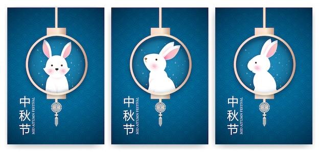 Zestaw kart z festiwalu w połowie jesieni z uroczymi królikami w stylu wycinanym z papieru.
