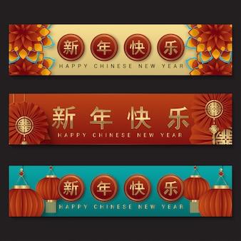 Zestaw szablonu transparent chiński nowy rok