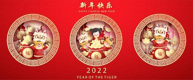Zestaw szczęśliwego nowego roku tygrysa i worek pieniędzy