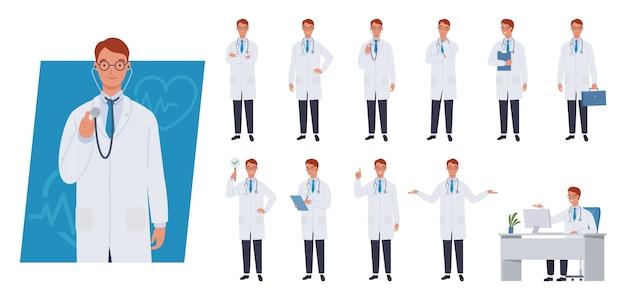Zestaw znaków lekarz mężczyzna. różne pozy i emocje. ilustracja w stylu płaskiej