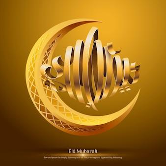 Złota błyszcząca kaligrafia eid mubarak na półksiężycu