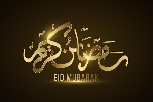 Złota kaligrafia arabska na ramadan kareem.