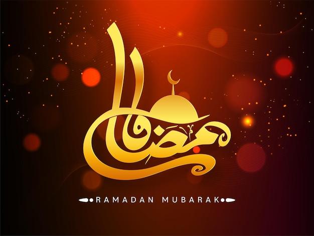 Złota kaligrafia arabska ramadan mubarak