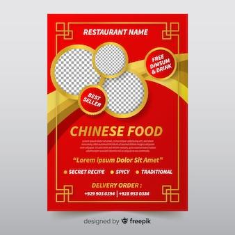 Złotego szczegółu ulotki chiński karmowy szablon