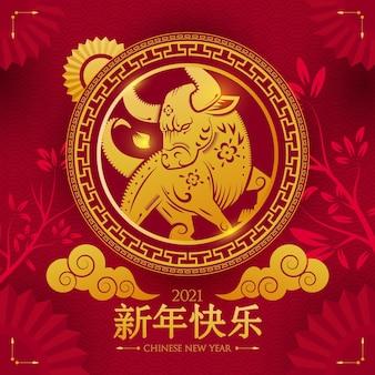 Złoty chiński nowy rok 2021