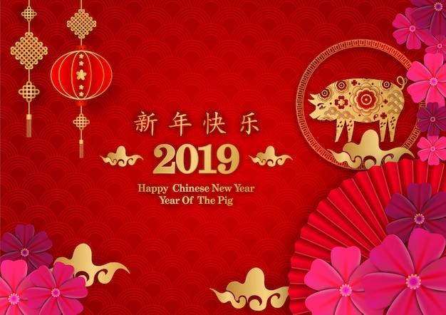 Złoty kolor szczęśliwego chińskiego nowego roku 2019