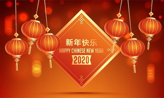 Złoty szczęśliwy chiński nowy rok 2020 tekst w kwadratowej ramce ozdobiony wiszącymi bombkami na brązowym