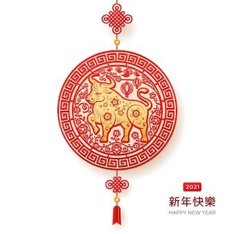 Złoty wół metalu w układzie koła kwiatów piwonii na białym tle wisząca dekoracja wycinana z papieru. znak zodiaku cny 2021, tłumaczenie tekstu szczęśliwego chińskiego nowego roku. byk rogaty zwierzę maskotka chiny wakacje