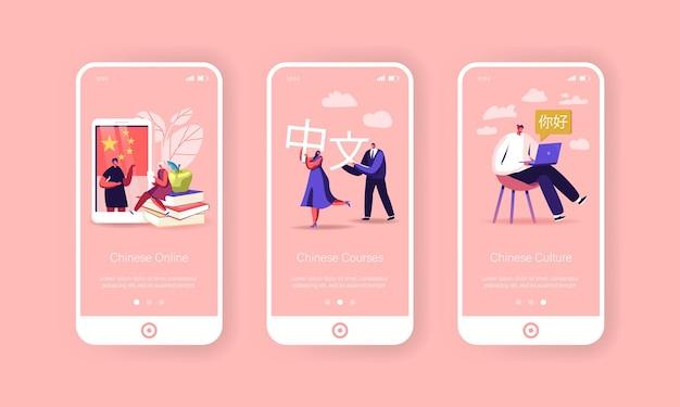 Znaki uczące się kursu języka chińskiego szablon ekranu aplikacji mobilnej na pokładzie