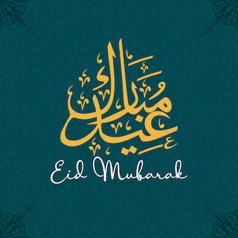 Żółta kaligrafia eid mubarak